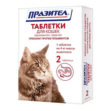 Препарат противопаразитный для кошек Астрафарм Празител 2таблетки