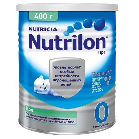 Смесь Nutrilon Пре 0 400г с 0 месяцев
