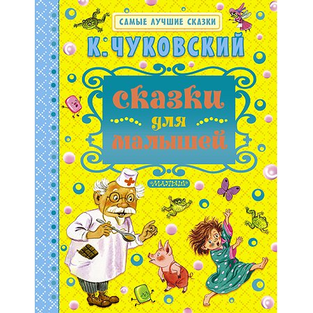 Книга АСТ Сказки для малышей