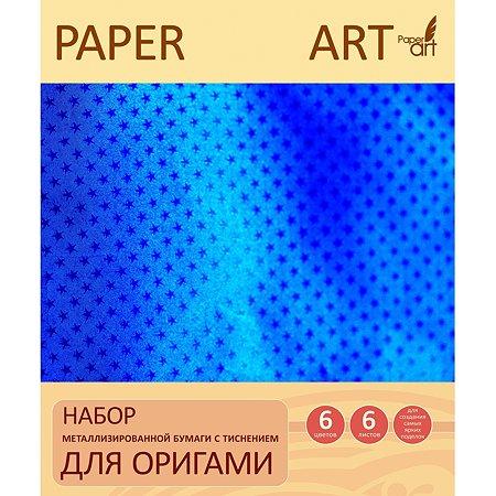 Набор бумаги для оригами КАНЦ-ЭКСМО Переливы цвета 6л