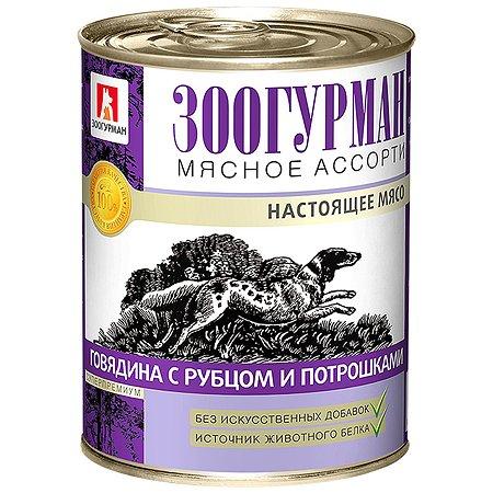Корм для собак Зоогурман говядина с рубцом и потрошками ж/б 350г