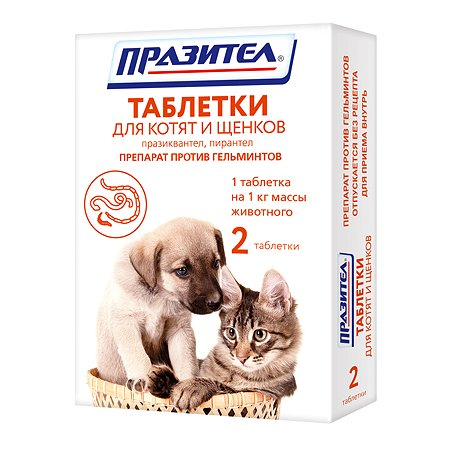 Препарат противопаразитный для котят и щенков Астрафарм Празител 2таблетки