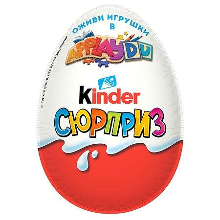 Яйцо Kinder Киндер Сюрприз  База 20 г