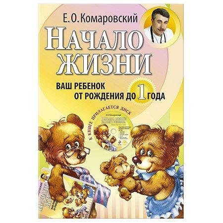 Книга Эксмо Ваш ребенок от рождения до 1 года