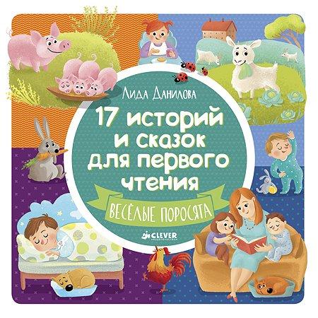 Сборник сказок Clever ВК. 17 историй и сказок для первого чтения. Веселые поросята/Данилова Л.