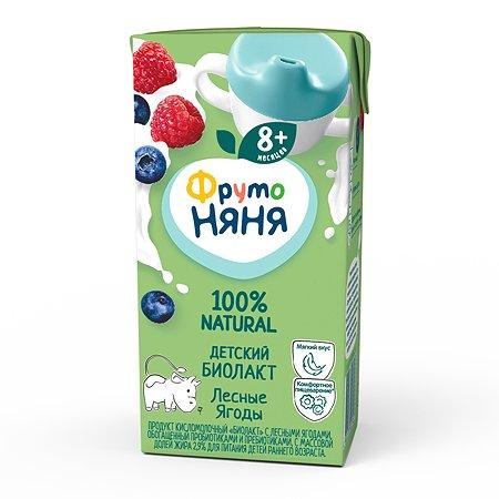 Биолакт ФрутоНяня питьевой с лесными ягодами 2,9% 0,2 л с 8 месяцев