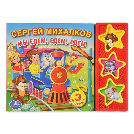 Книга УМка Мы едем едем едем С. Михалков 3 песенки