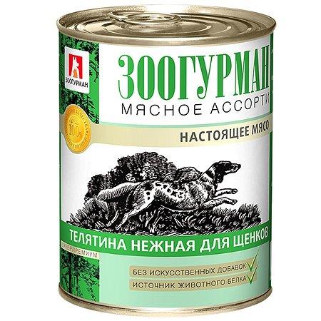 Корм для щенков Зоогурман телятина нежная 350г