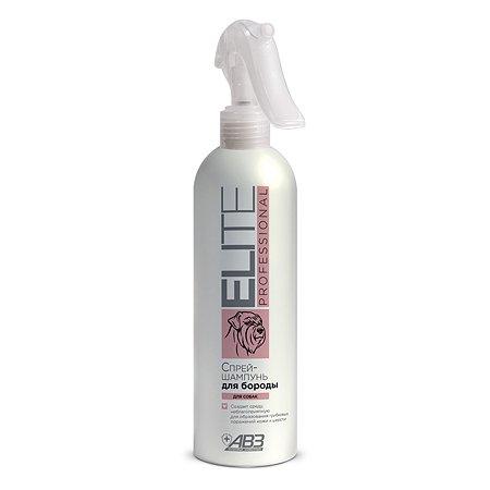 Спрей-шампунь для собак Elite Professional для бороды 270мл