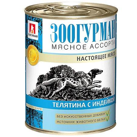 Корм для собак Зоогурман телятина с индейкой ж/б 350г