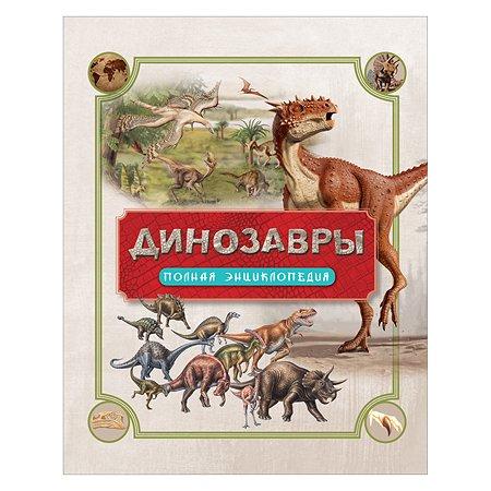 Книга Росмэн Динозавры Полная энциклопедия
