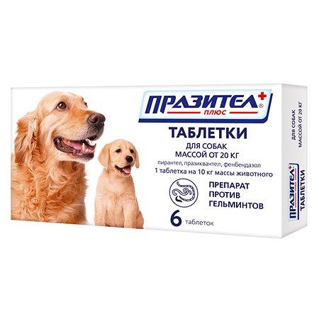 Препарат противопаразитный для собак и щенков Астрафарм Празител плюс средних и крупных пород 6таблеток