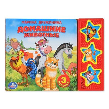 Книга УМка Домашние животные 3 песенки стихи М. Дружининой