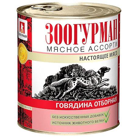 Корм для собак Зоогурман говядина отборная 750г
