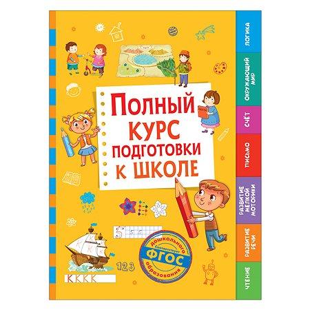 Книга Росмэн Полный курс подготовки к школе