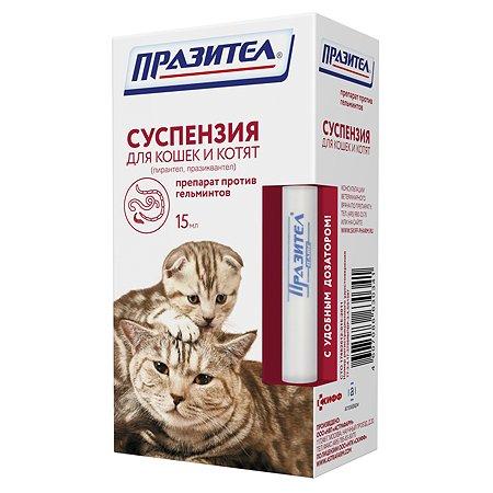 Препарат противопаразитный для котят и щенков Астрафарм Празител суспензия 15мл