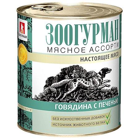 Корм для собак Зоогурман говядина с печенью 750г