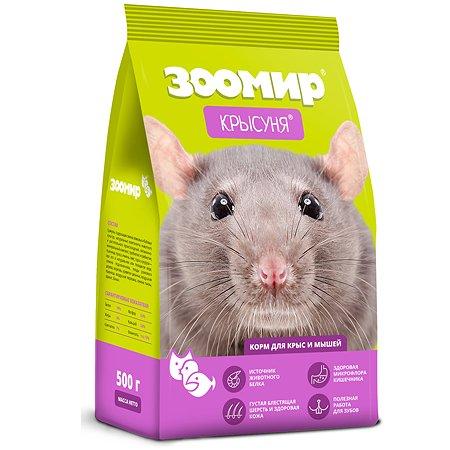 Корм для крыс и мышей Зоомир Крысуня 500 г