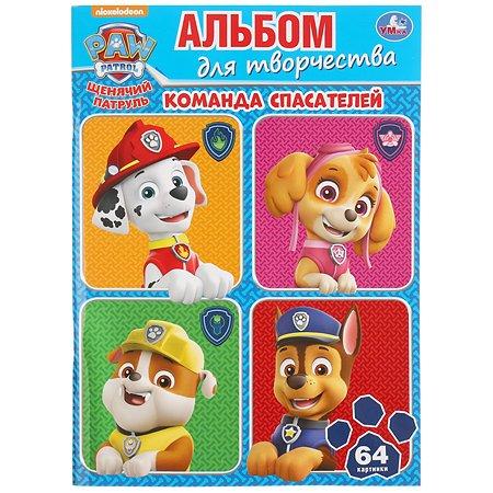 Раскраска УМка Щенячий патруль Команда спасателей 291366