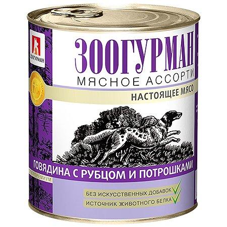 Корм для собак Зоогурман говядина с рубцом и потрошками 750г