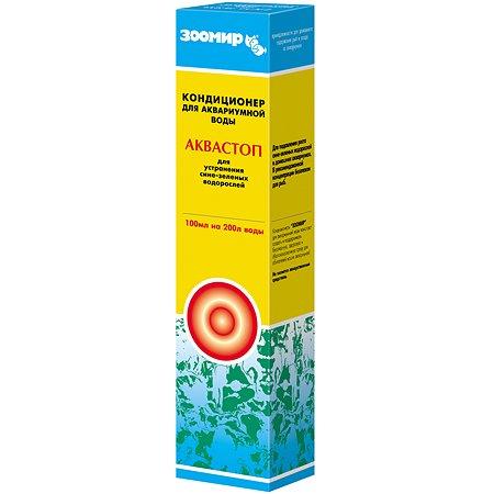 Кондиционер для аквариумной воды Зоомир Аквастоп против сине-зеленых водорослей 100 мл