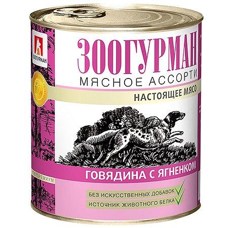 Корм для собак Зоогурман говядина с ягненком 750г
