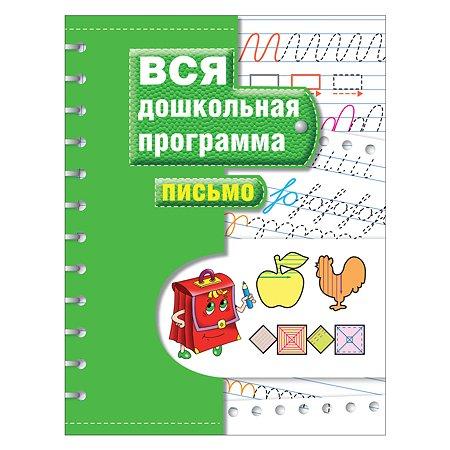 Пособие Росмэн Вся дошкольная программа Письмо