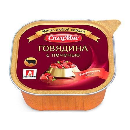 Корм для собак Зоогурман СпецМяс говядина с печенью д/с 300г