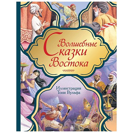Книга АСТ Волшебные сказки Востока