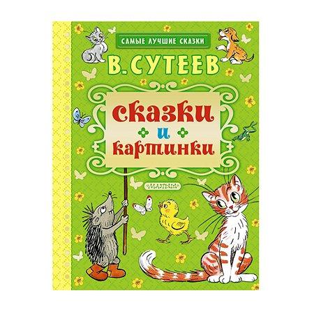 Книга АСТ Сказки и картинки