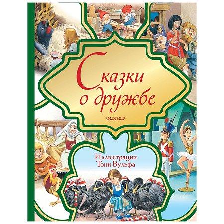 Книга АСТ Сказки о дружбе