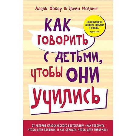 Книга Эксмо Как говорить с детьми чтоб они учились
