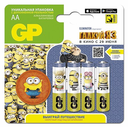"Батарейки GP алкалиновые (щелочные) тип АА (LR6) 4 шт ""Гадкий я-3"""