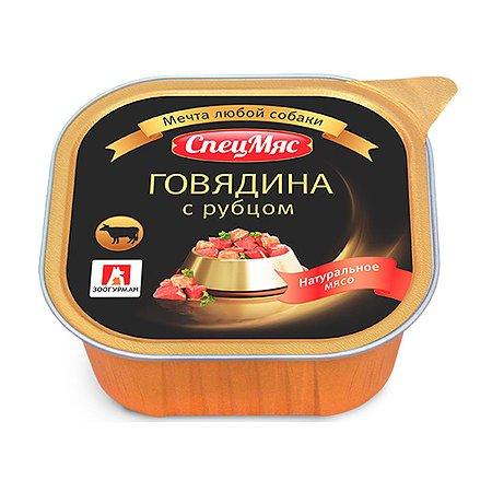 Корм для собак Зоогурман СпецМяс говядина с рубцом д/с 300г