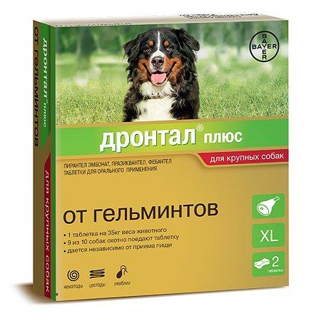 Антигельминтик для собак BAYER Дронтал плюс XL 2таблетки