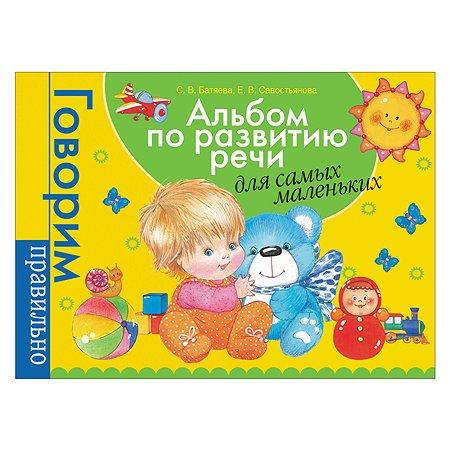 Книга Росмэн Альбом по развитию речи для самых маленьких