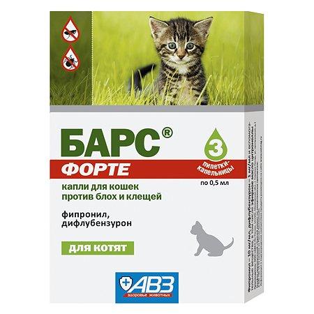Капли против блох и клещей для котят АВЗ Барс Форте 3пипетки
