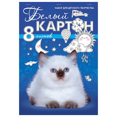 Картон белый Hatber Белый котенок А4 8л 045554