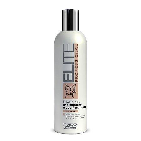 Шампунь для кошек Elite Professional короткошерстных пород 270мл