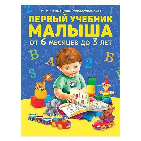Книга Росмэн Первый учебник малыша