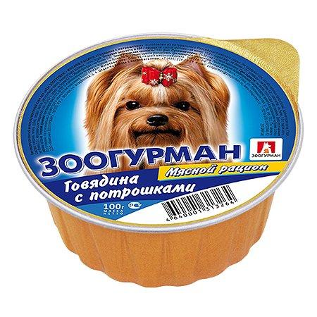 Корм для собак Зоогурман Мясной рацион говядина с потрошками 100г