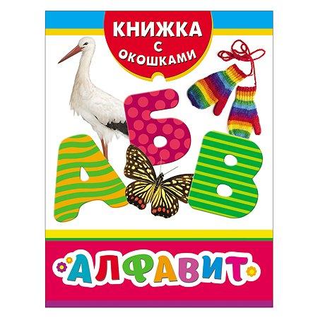 Книга Росмэн Алфавит Книжка с окошками