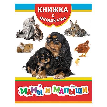 Книга Росмэн Мамы и малыши Книжка с окошками