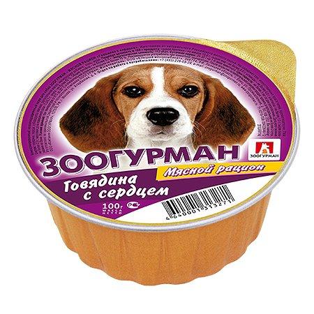 Корм для собак Зоогурман Мясной рацион говядина с сердцем 100г