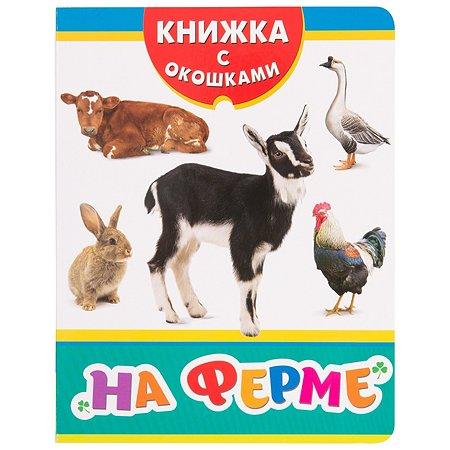 Книга Росмэн На ферме Книжка с окошками