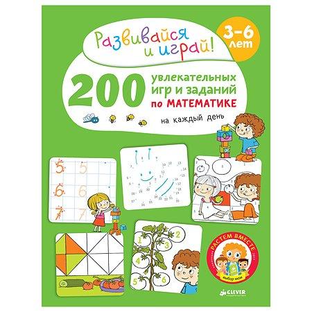 Книга Clever ВК. 200 увлекательных игр и заданий по математике на каждый день. 3-6 лет/Карбоней Б.