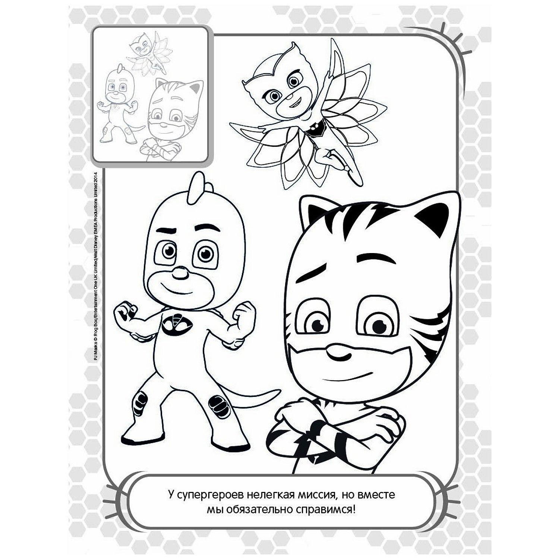 раскраски с наклейками росмэн герои в масках салатовая