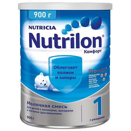 Смесь молочная Nutrilon Комфорт 900г с 0 месяцев