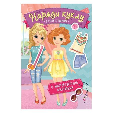 Книга Росмэн Наряди куклу В гости к подружке