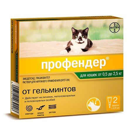 Капли для кошек BAYER Профендер от 0.5 до 2.5кг антигельминтик 2пипетки